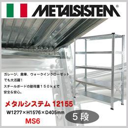【METAL  SYSTEM メタルシステム】スチール棚 ≪MS6≫ 5段 組み立て簡単 ガレージ インテリア ショップ キッチン GA-344(MS6)