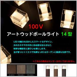 100V アートウッドポールライト(全3色) 【14型】TK-P908