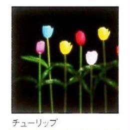 チューリップ LED 光る フラワーライト 花 イルミネーション ディスプレイ 飾り 照明 ライティング クリスマス 10本セット 庭 ガーデン  CR-59