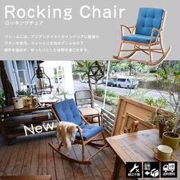 椅子 チェア 【Azumaya 東谷】ラタンロッキングチェア デニム地 インテリア 揺れる ディスプレイ 家具 贈り物 テラス AZ2-P182(TTF-906)