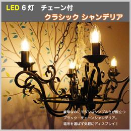 LED 6灯シャンデリア アンティーク チェーン ライト 照明 ブラック レトロ カフェ ディスプレイ プレゼント JR