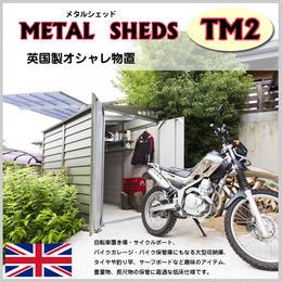 【METAL SHEDS メタルシェッド】TM2 デザイン倉庫 収納 バイク 収納 車庫 GA-341 (D60TM20G)