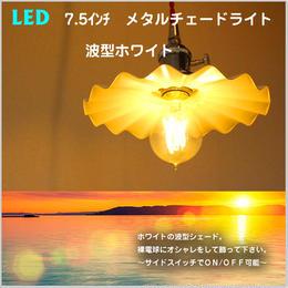 LED【7.5インチ メタルシェード波型ライト】 ≪ホワイト≫ シンプル 紐赤  照明 JR