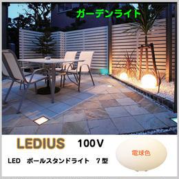 アウトレット LEDボールスタンドライト 【100V 7型】ガーデンライト 電球色 照明 ライティング 楕円形 灯り TK(HFE-D25T)