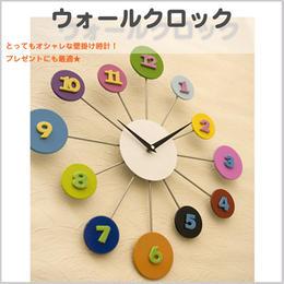 【壁掛時計】デザインウォールクロック [ポップ] プレゼントにも!FJ