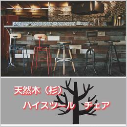 【Azumaya 東谷】ハイスツール 昇降機能 椅子 天然木(杉) AZ2-55(TTF-818)