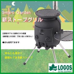 【LOGOS ロゴス】Smart  Garden 薪ストーブグリル 炭 料理 アウトドア GA-321