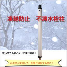 不凍水栓柱【ドレンマスセット付】1500mm 蛇口なし MGY-153