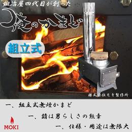 【俺のかまど】組み立て式無煙かまど(炊飯 キャンプ 教材 アウトドア 組み立て)MK