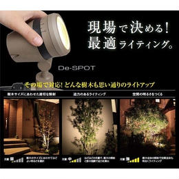 【100V LED調光ライト】 De-SPOT 10m・プラグ無し【狭角タイプ】(全2色)TK-941