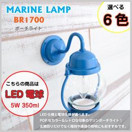100V LED 【MARINE LAMP マリンランプ】BR1700 ポーチライト 壁面 ガラス ≪全4色≫ アンティーク 照明 玄関 灯り GA-117