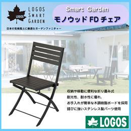 【LOGOS ロゴス】Smart Garden モノウッドFDチェア 折りたたみ ガーデンファニチャー アウトドア GA-321