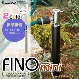 【 FINOmini / フィーノスタンドミニ 】フォーノ ミニ 単口  1口  散水  ミニ ホース用(全2色) MYT-P245