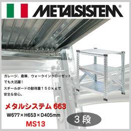 【METAL  SYSTEM メタルシステム】スチール棚 ≪MS13≫ 3段 組み立て簡単 ガレージ インテリア ショップ キッチン GA-344(MS13)