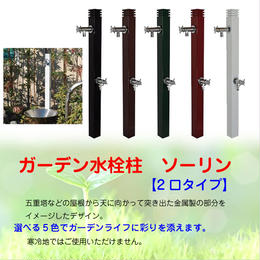 【水栓柱 ソーリン】立水栓 2口(全5色) MML-261