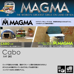 【MAGMA マグマ】CABO カボ バーベキューグリル 【炭専用】(専用カバー付き) GA-253(MT101)
