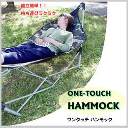 【Azumaya 東谷】ワンタッチ ハンモック 迷彩柄 収納袋付 カモフラージュ 組み立て簡単 キャンプ アウトドア AZ2-219(RKC-537CM)