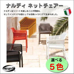 【Nardi(ナルディ)】ネットチェアー【全5色】TK-P1171