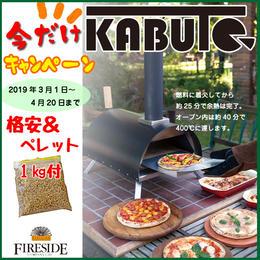 【期間限定 ペレット1㎏付 特価】ピザ窯 アウトドア ファイヤーサイド KABUTO カブト オーブン 枝 キャンプ 庭 テラス BBQ パーティ 焼く 料理