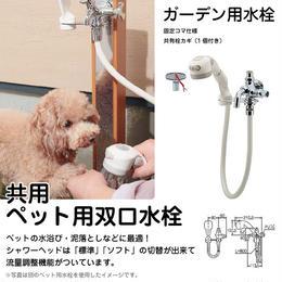 【カクダイ】共有栓カギ付き ペット用 双口水栓 シャワーヘッド付き MGA-164