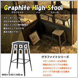 ハイスツール グラファイト スチール 椅子 チェア ディスプレイ インテリア 家具 スタイリッシュ 東谷 Azumzya AZ3-156(GRP-335)