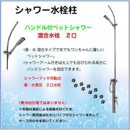 【シャワー水栓柱 混合水栓】ペットシャワー 水栓柱MML-262