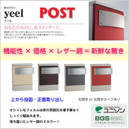 【UNISON/ユニソン】イール 郵便ポスト <左開き>【全4色】YT-56