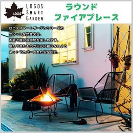 LOGOS ロゴス 焚火台 【Smart Garden ラウンドファイアプレース】火 たき火 燃やす キャンプ アウトドア ネットカバー付 ファイヤー 庭 テラス GA-360