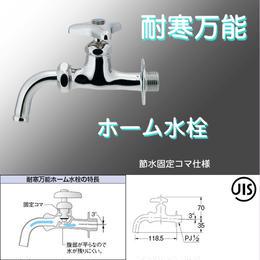 【カクダイ】寒冷地仕様 耐寒 万能ホーム 水栓 MGA-163