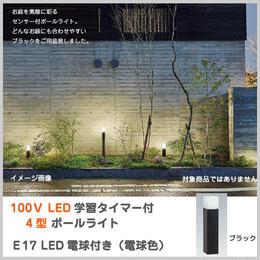 アウトレット LED 100V センサー付 ポールライト 4型 ブラック 電球色 照明 ライト LED電球付 ガーデン DIY 庭 ポーチ 和洋 学習タイマー SKK