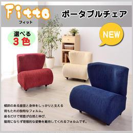 【Azumaya 東谷】チェア 椅子 フィット Fitto 全3色 コンパクト インテリア 家具 ポータブル オールシーズン ロータイプ 贈り物 AZ(NS-611)