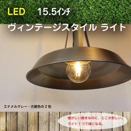 LED【15.5インチ  ヴィンテージスタイルライト】《エナメルグレー》 鎖 照明 JR