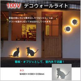 【LED   デコウォールライト】猫2 【GYOG254 378】YT-205