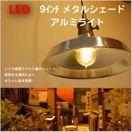 【9インチ  メタルシェードアルミライト】 ≪アルミ製≫ レトロ 照明 JR