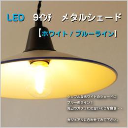 【9インチ  メタルシェードライト】 ≪ホワイト/ブルーライン≫ 照明  レトロ LED JR