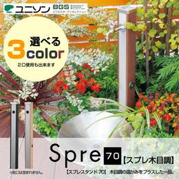【Spre70/スプレ70】1口 単口 2口仕様も可能 水栓柱   木目調(全3色) MYT-238