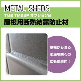 オプション ≪ TM2 TM2BP 専用 ≫ 【 METAL SHEDS メタルシェッド 】 屋根用断熱結露防止材  物置 屋外収納 GA-417