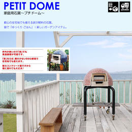 【PETIT DOME プチドーム】家庭用 ピザ焼き 石窯 カバーセット [全5色] GA-330