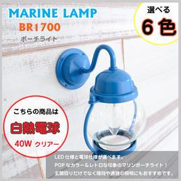 100V 白熱電球【MARINE LAMP マリンランプ】BR1700 ポーチライト 壁面 シャンデリア電球 ガラス ≪全4色≫ アンティーク 照明 玄関 灯り GA-117