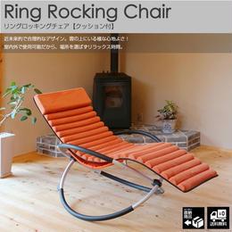 【リングロッキングチェア】ロッキングチェア 【クッション付き】 折り畳み椅子(全2色) GA-P235