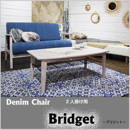 【Azumaya 東谷】2人掛けデニムソファ ブリジット (ホワイト)椅子 AZ2-85(PM-312WH)