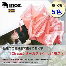 【二重傘 Circus サーカス】moz モズ 逆さ傘 二重構造  防水  撥水  自立 ( 全 5色 )