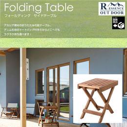 【AZUMAYA 東谷】フォールディング テーブル 【S】AZ-P228(NX-513)