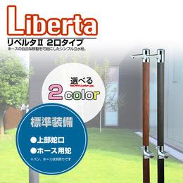 【Liberta/リベルタ2】水栓柱 双口 2口 スタイリッシュ ウッド(2種木目) MYT-246