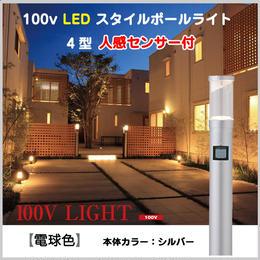 タカショー アウトレット LED 100V 人感センサー付 スタイルポールライト 4型 シルバー ガーデン 玄関 ポーチ 庭 施設 照明 TK(HFD-D07S)