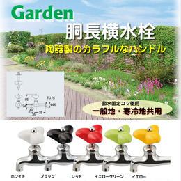 【カクダイ】一般地 寒冷地 共用 胴長横水栓 カラフル 蛇口(全5色) MGA-164