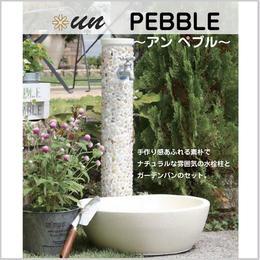 【アン ペブル】水栓柱 【リビエラ ガーデンパン】水受け 2点セット ガーデニング 庭 MGA-149