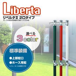 【Liberta/リベルタ2】水栓柱 双口 2口 スタイリッシュ(全3色) MYT-246