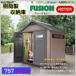 KETER ケター【FUSION フュージョン】757 物置 ウッド プラスチック 収納庫 小屋 樹脂製 ガーデン 屋外 GA-346 KEF-757