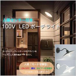 【100V人感センサー付き LEDポーチライト】(全2色) YT-P204